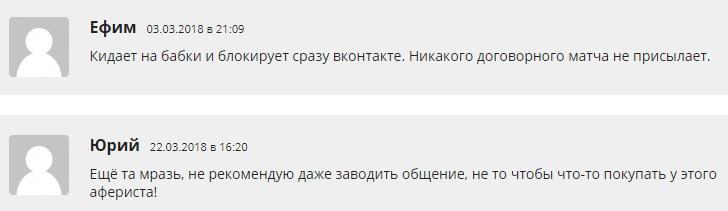 Пользователи обвиняют проект