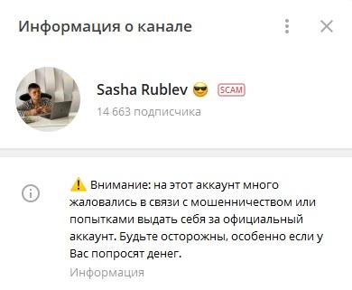 Проект Sasha Rublev в Telegram