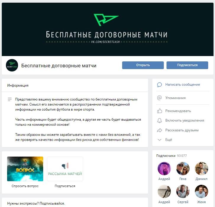 Проект в «ВКонтакте»