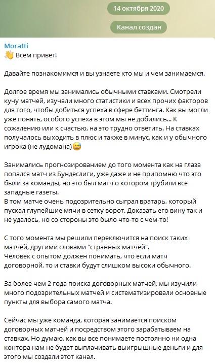 Создал свой канал в Telegram 14 октября 2020