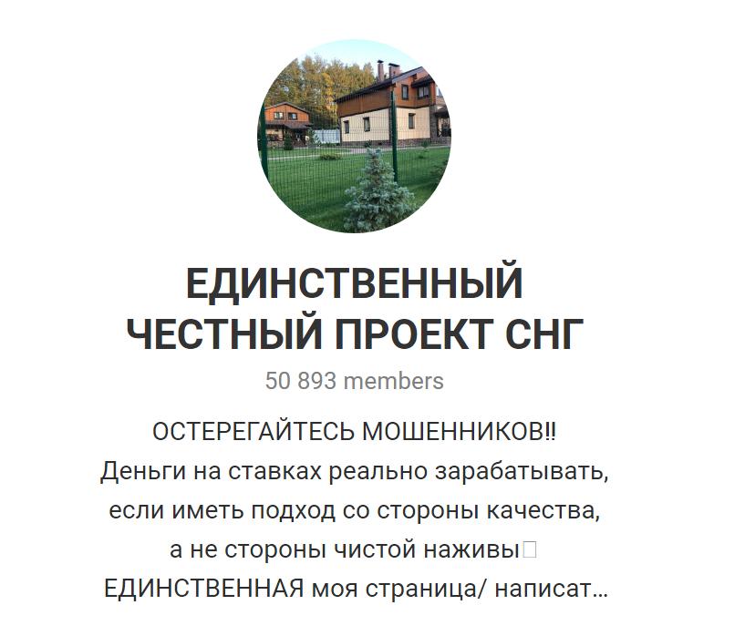 Телеграм-канал «ЕДИНСТВЕННЫЙ ЧЕСТНЫЙ ПРОЕКТ СНГ»