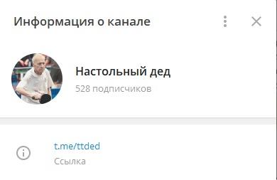Телеграм-канал «Настольный дед»