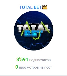 Телеграм-канал «ТОТАЛ БЕТ»