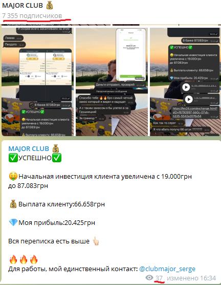 Анализ MAJOR CLUB