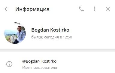 Богдана Костырко В Телеграме