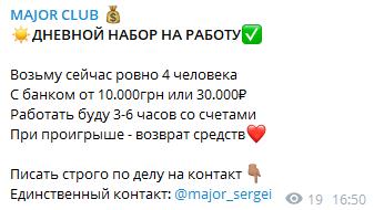Цены Сереги MAJOR CLUB
