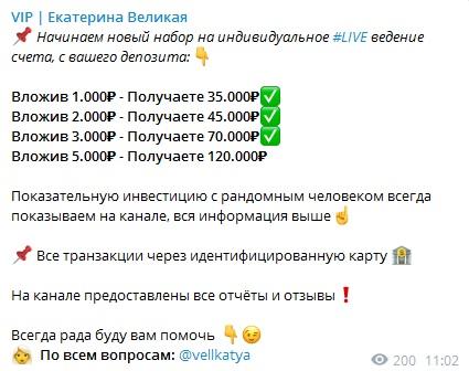 Депозиты Екатерина Великая ВИП