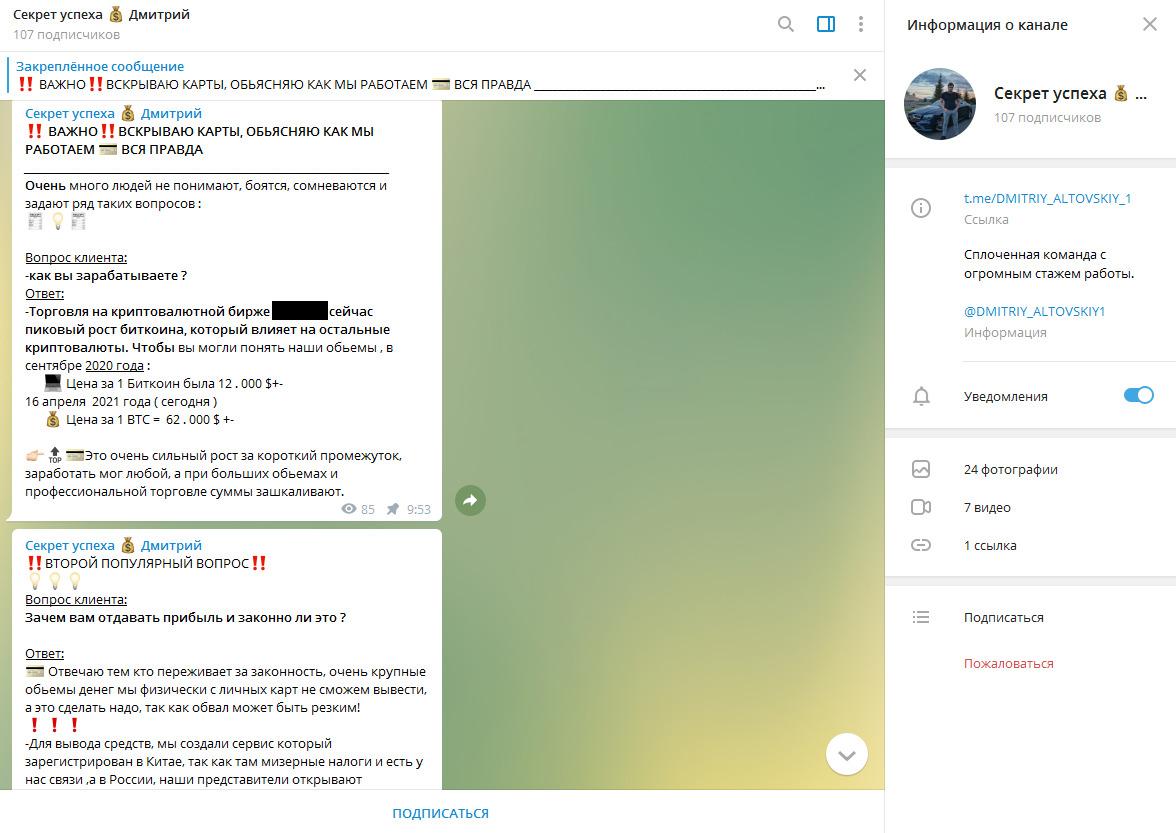 Дмитрий - Секрет успеха