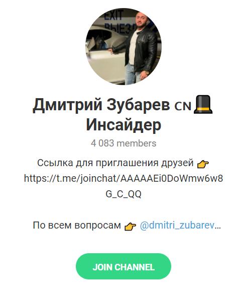 Дмитрий Зубарев Инсайдер - описание