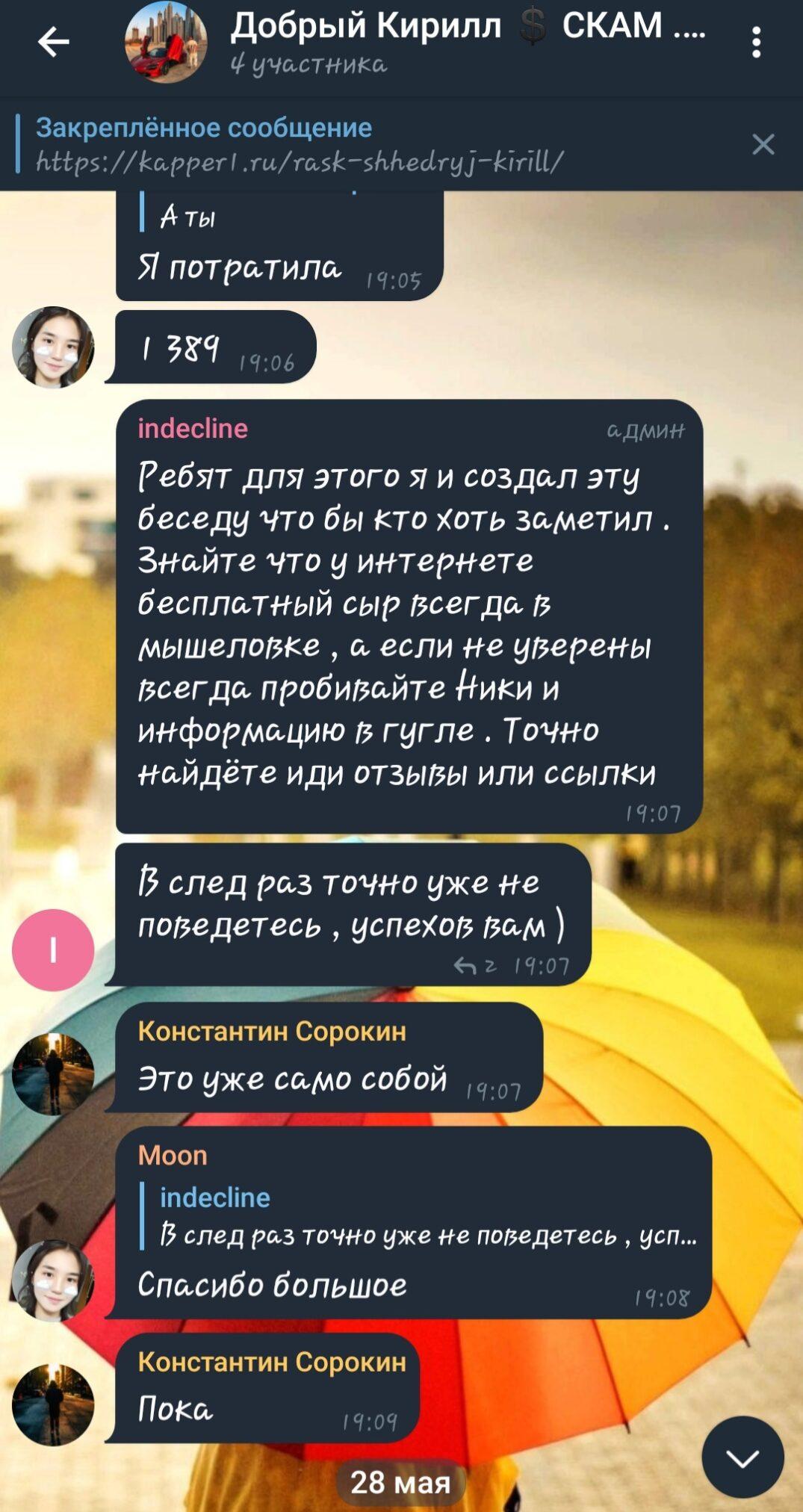 Добрый Кирилл - отзывы