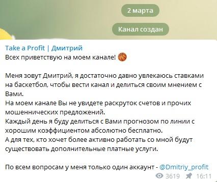 Фото отзыва о Дмитрие 1