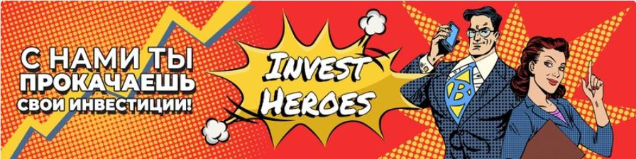 Группа Invest Heroes