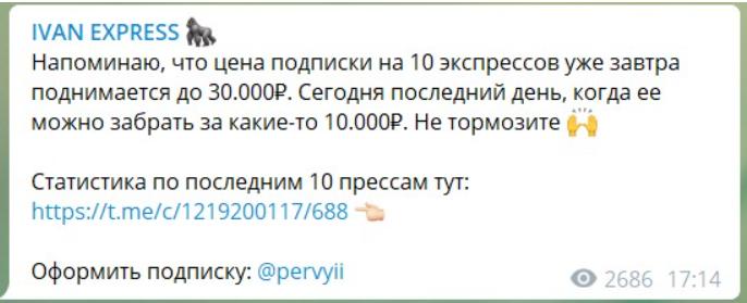 Иван Экспресс - статистика