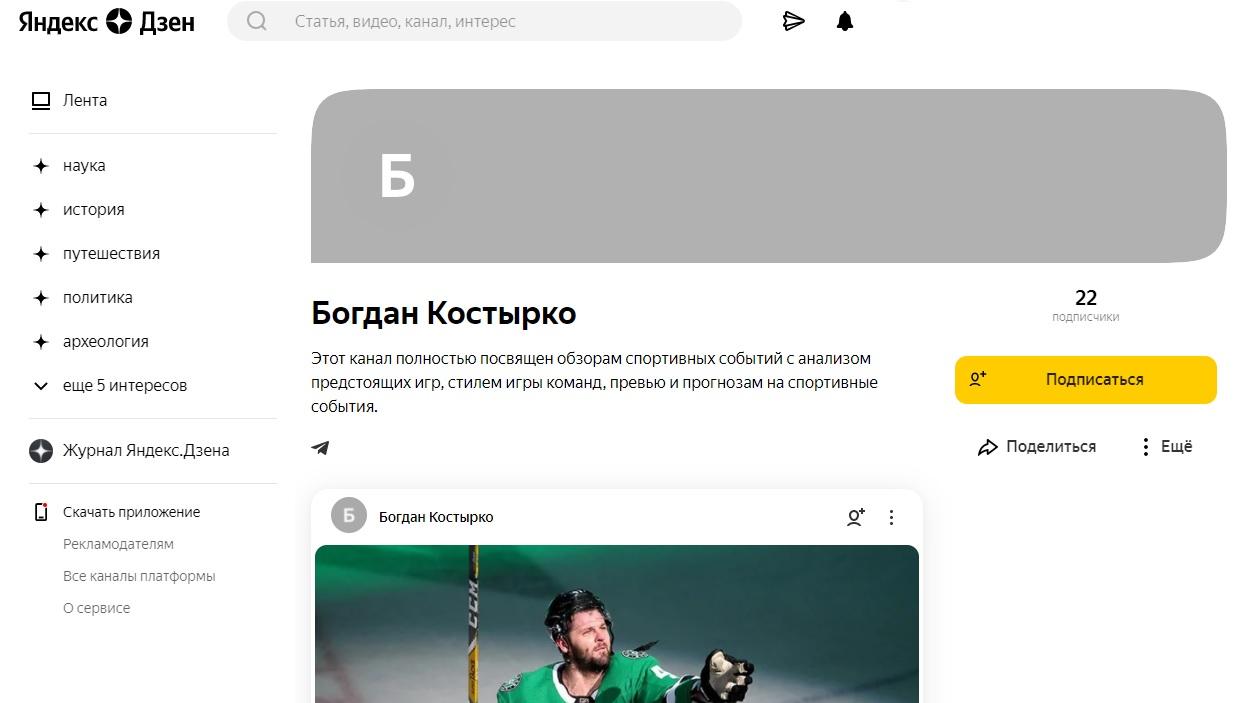 Канал на Дзене Богдана Костырко