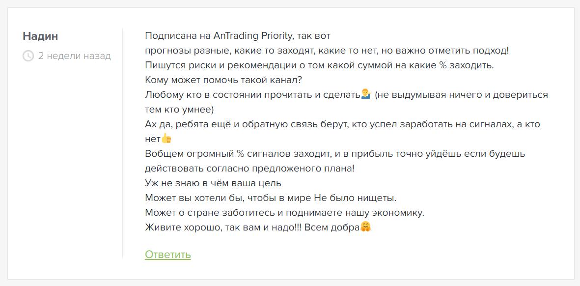 Комментарии о AnTRADING bot