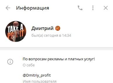 Контакты Дмитрия