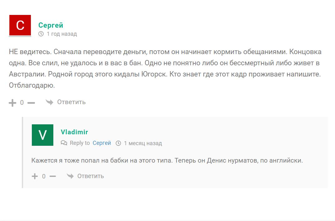 Мнения о Денисе Нурматове