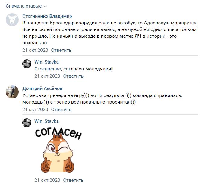 Мнения Win_Stavka
