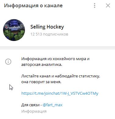 Описание Selling Hockey
