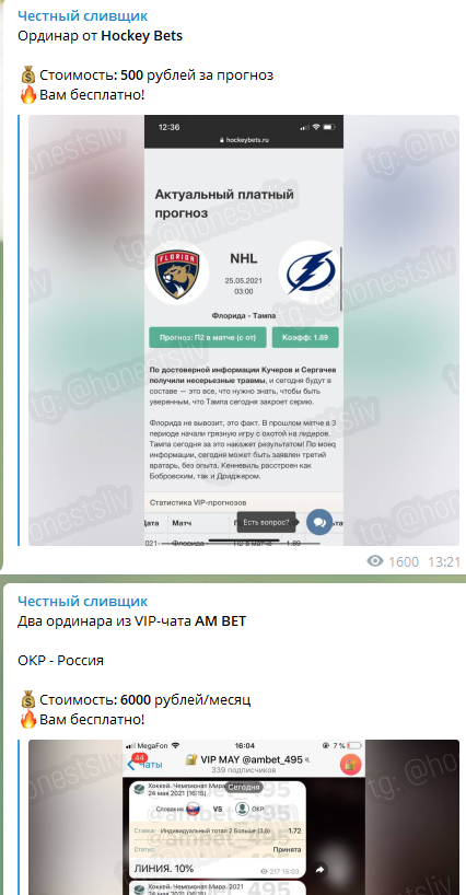 Ординары Am Bet и Hockey Bets