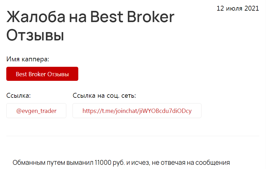 Отзывы Best Broker NE