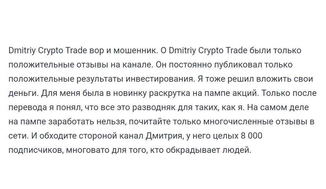 Отзывы и мнения о канале Дмитрий крипто трейд