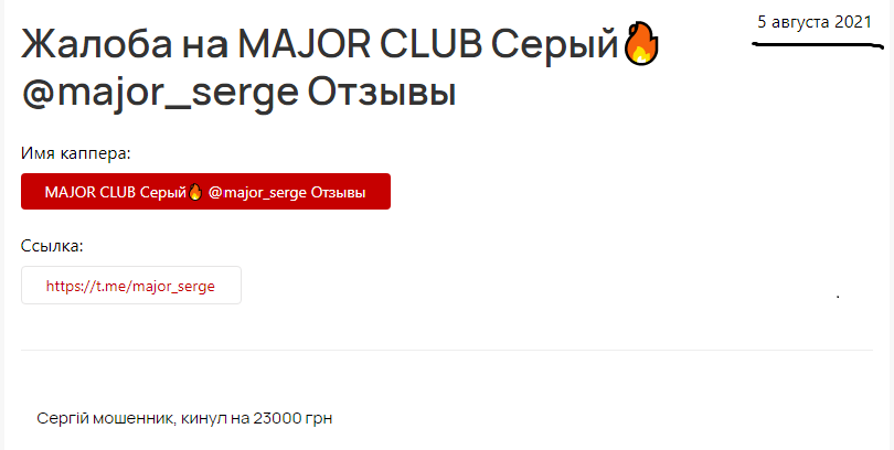 Отзывы канала MAJOR CLUB