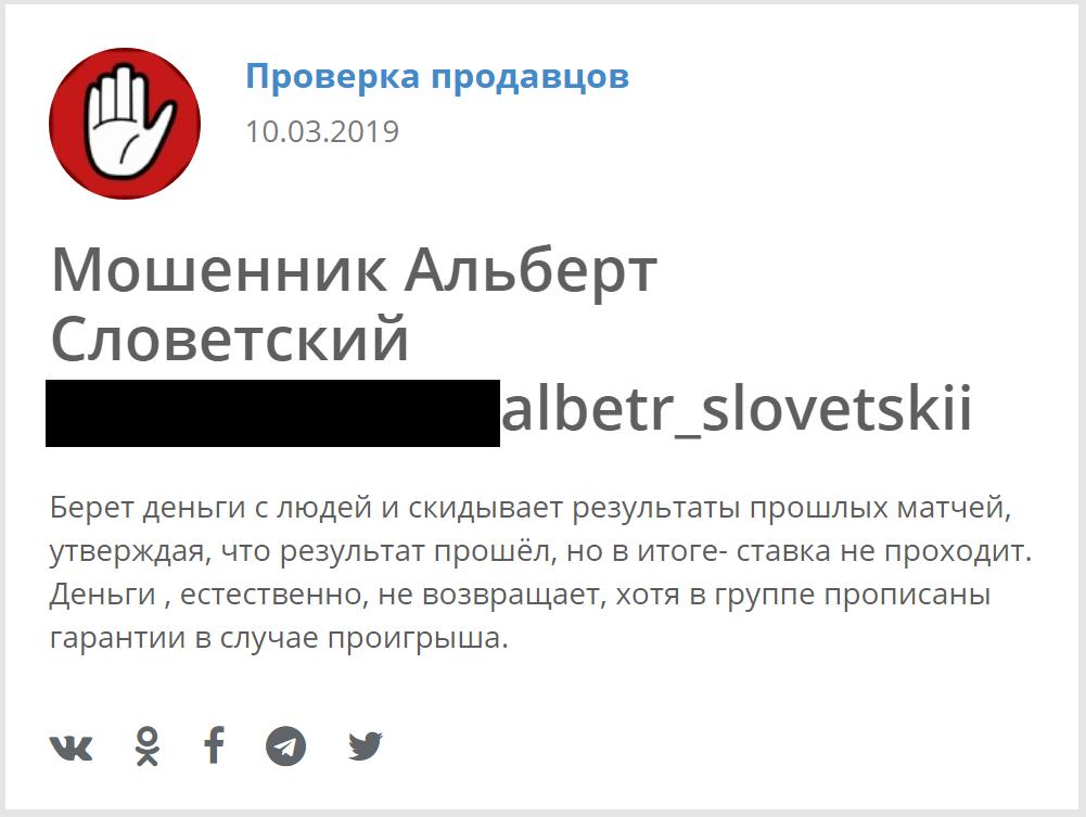 Отзывы о канале Альберта Словетского
