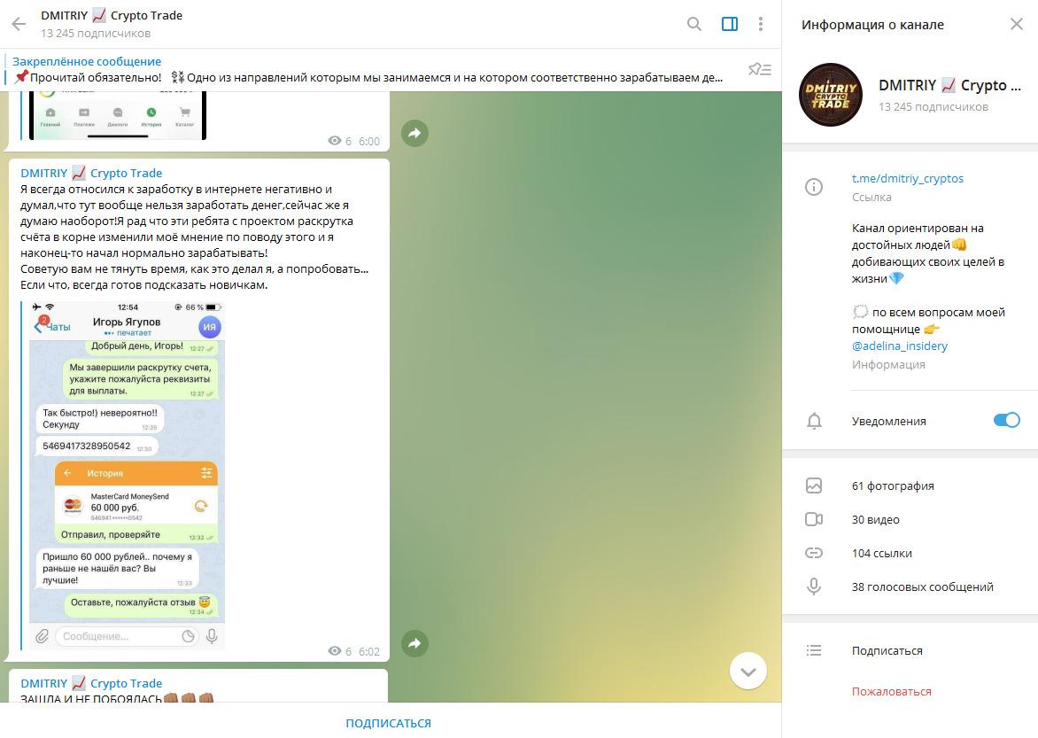 Отзывы о канале Дмитрий крипто трейд
