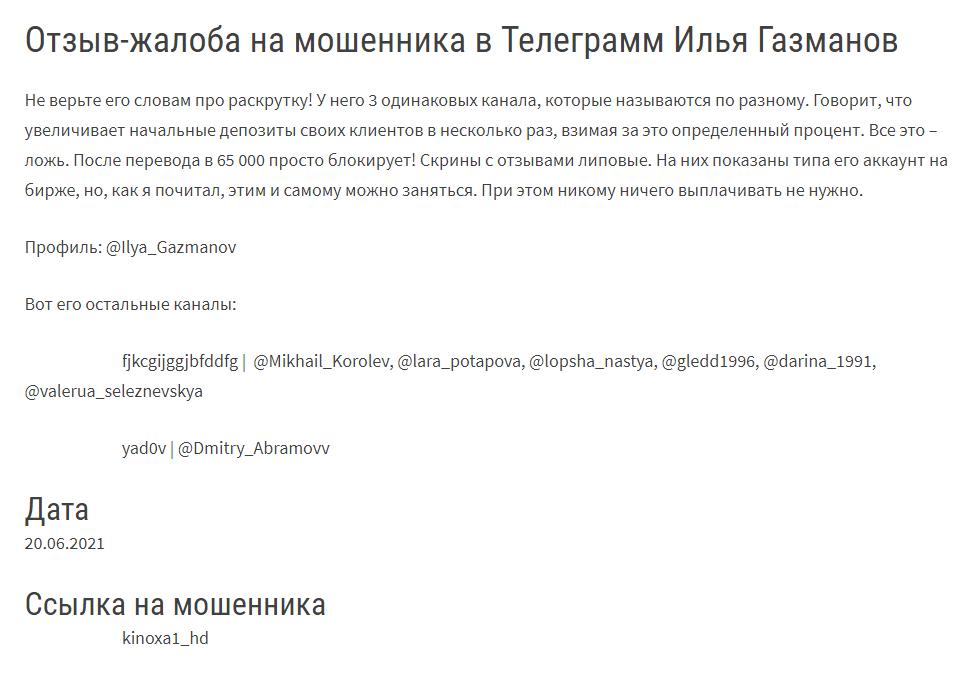 Отзывы про Илью Газманова
