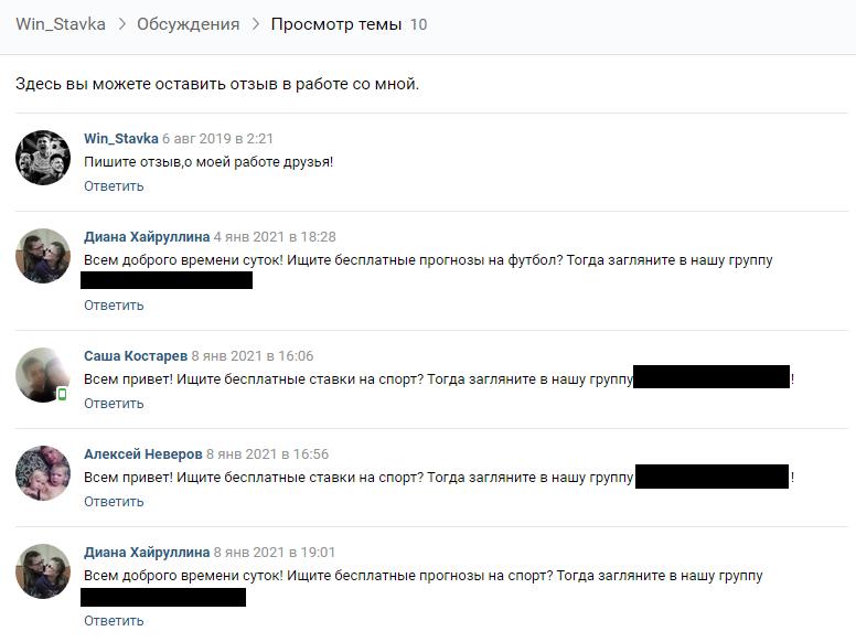 Отзывы Win_Stavka