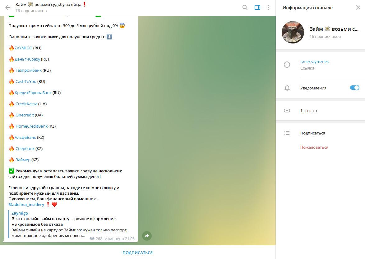 Развод ли Дмитрий крипто трейд