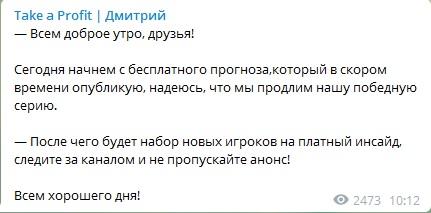 Сообщение в ТГ канале Дмитрия