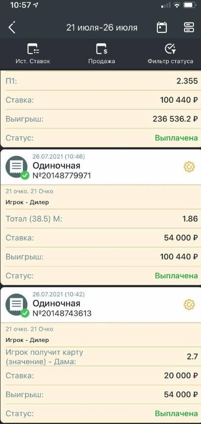 Статистика Екатерина Великая ВИП