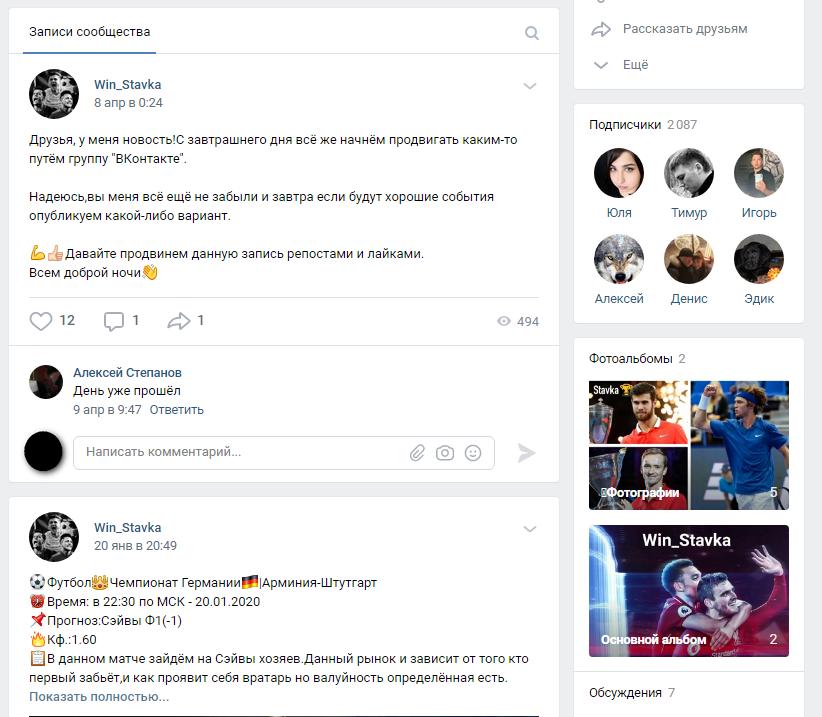 Статистика и Анализ Win_Stavka