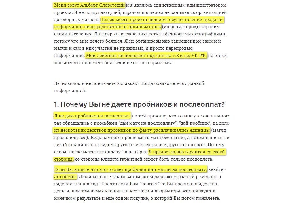 Телеграм канал Альберт Словетского