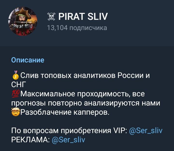 Телеграм-канал PIRAT SLIV