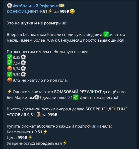 ТГ-чат Футбольный референт