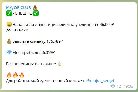 Видео канала MAJOR CLUB
