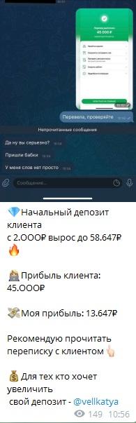Выигрыш Екатерина Великая ВИП