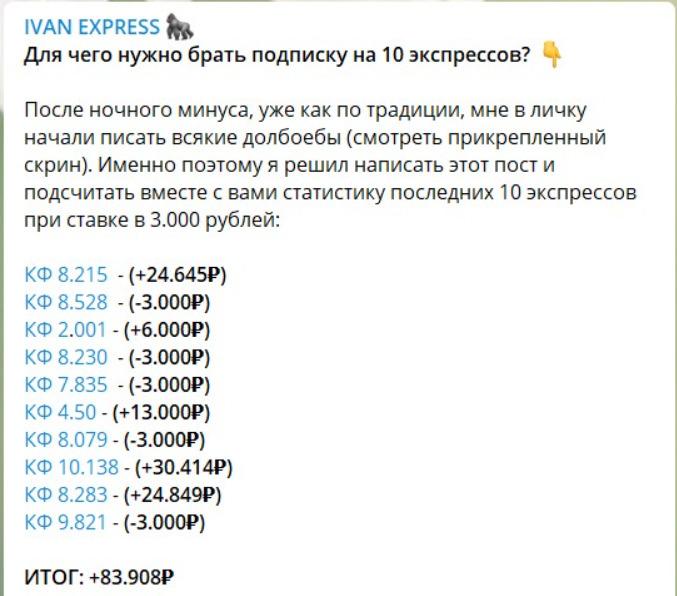 Выигрыш от Иван Экспресс