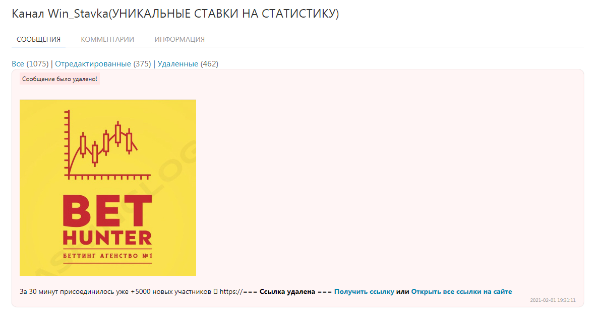 Выводы о Win_Stavka