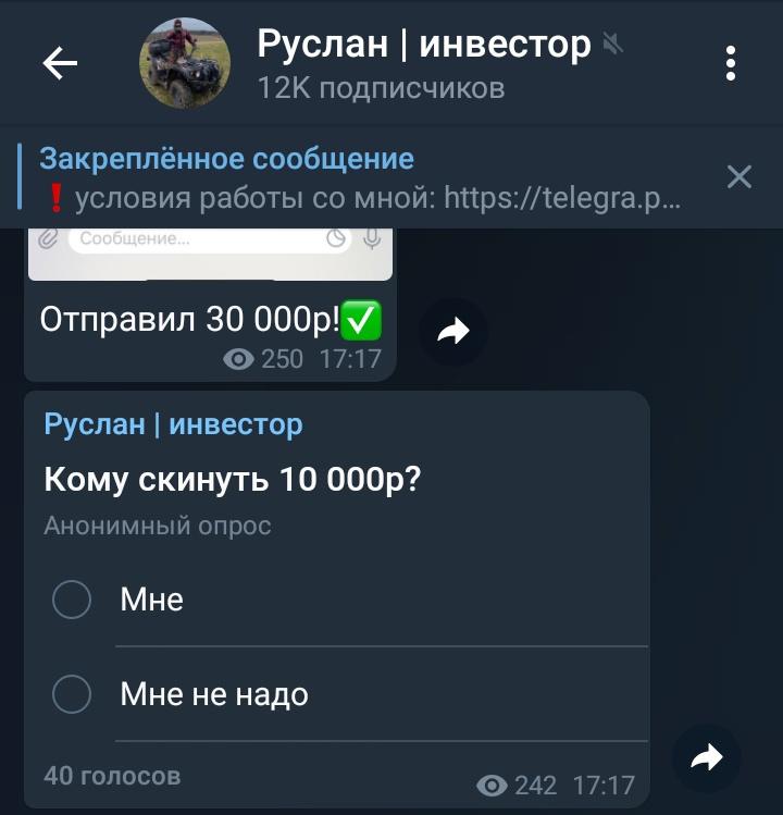 Накрутка пользователей