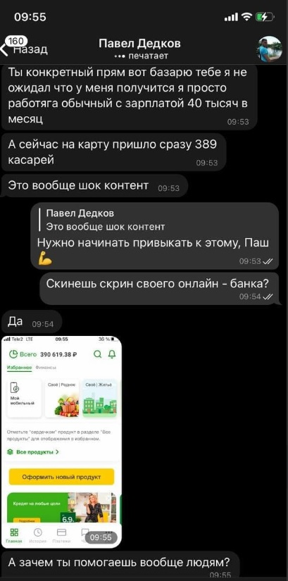 Скрин о переводе