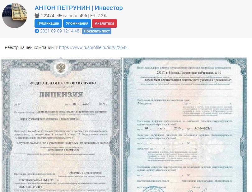 Скриншоты лицензии