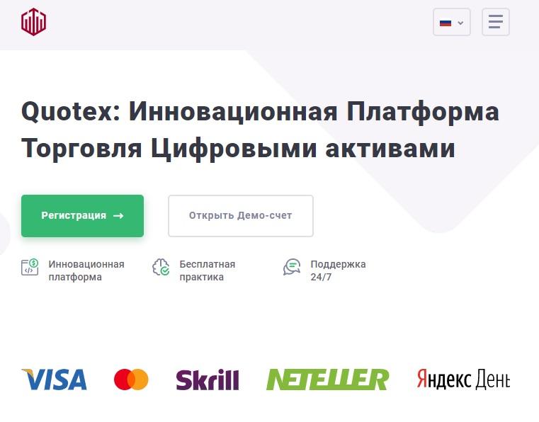 Ссылка на сайт торговли цифровыми активами Quotex