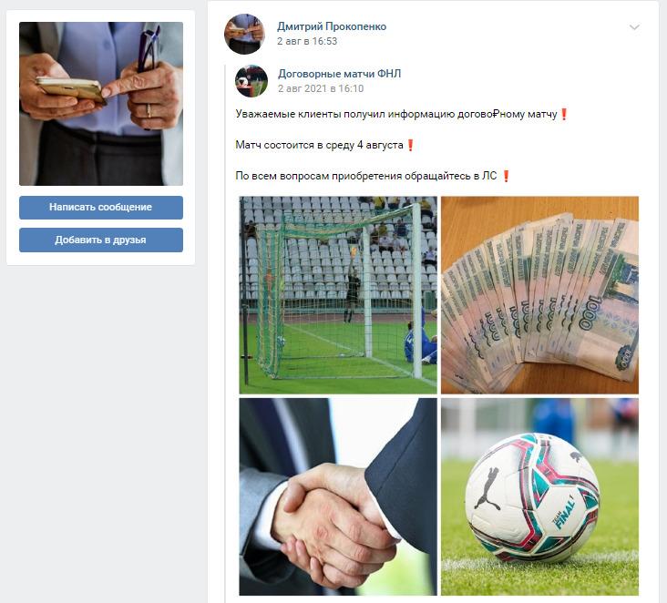 Страница инсайдера «ВКонтакте»