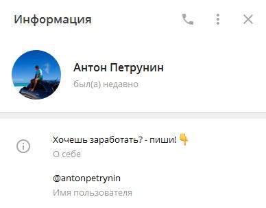 Страница каппера в Телеграм