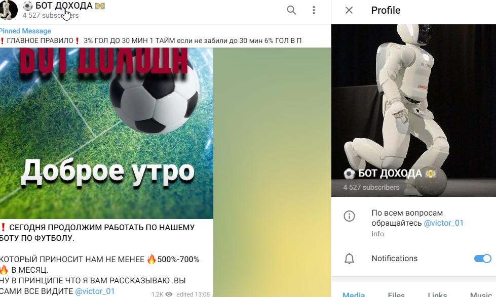 Телеграм-канал «Бот дохода»