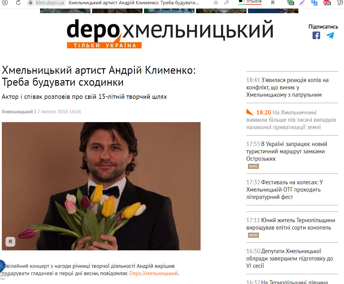 Артист из Украины